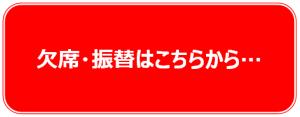 名古屋市中区こども英語教室English Factory欠席・振替