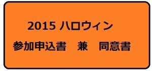 名古屋市中区子ども英語教室/2015ハロウィン親子で楽しめる仮装パレード