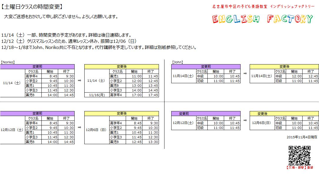 名古屋市中区子ども英語教室English Factory2015レッスン日時変更