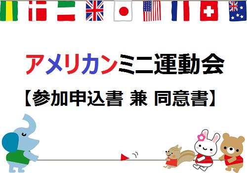 名古屋市中区子ども英語教室English Factory/ 2015アメリカン運動会
