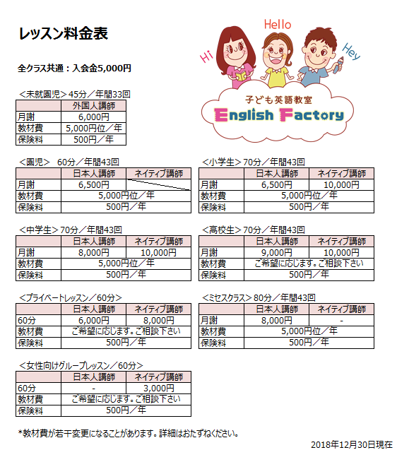 2019年度料金表/名古屋市中区子ども英語教室English Factory