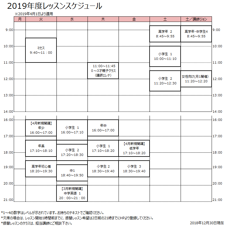 2019年度レッスンスケジュール/名古屋市中区子ども英語教室English Factory
