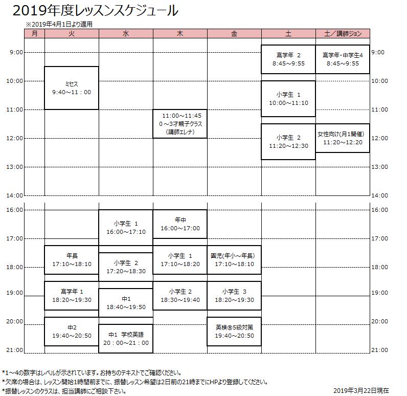 2019年度レッスンスケジュール/子ども英語教室English Factory