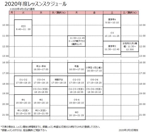 2020年度レッスンスケジュール/名古屋市中区子ども英語教室English Factory
