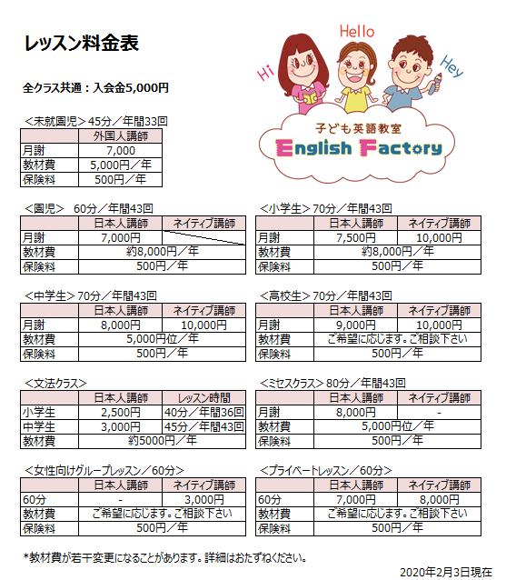2020年度料金表/名古屋市中区子ども英語教室English Factory