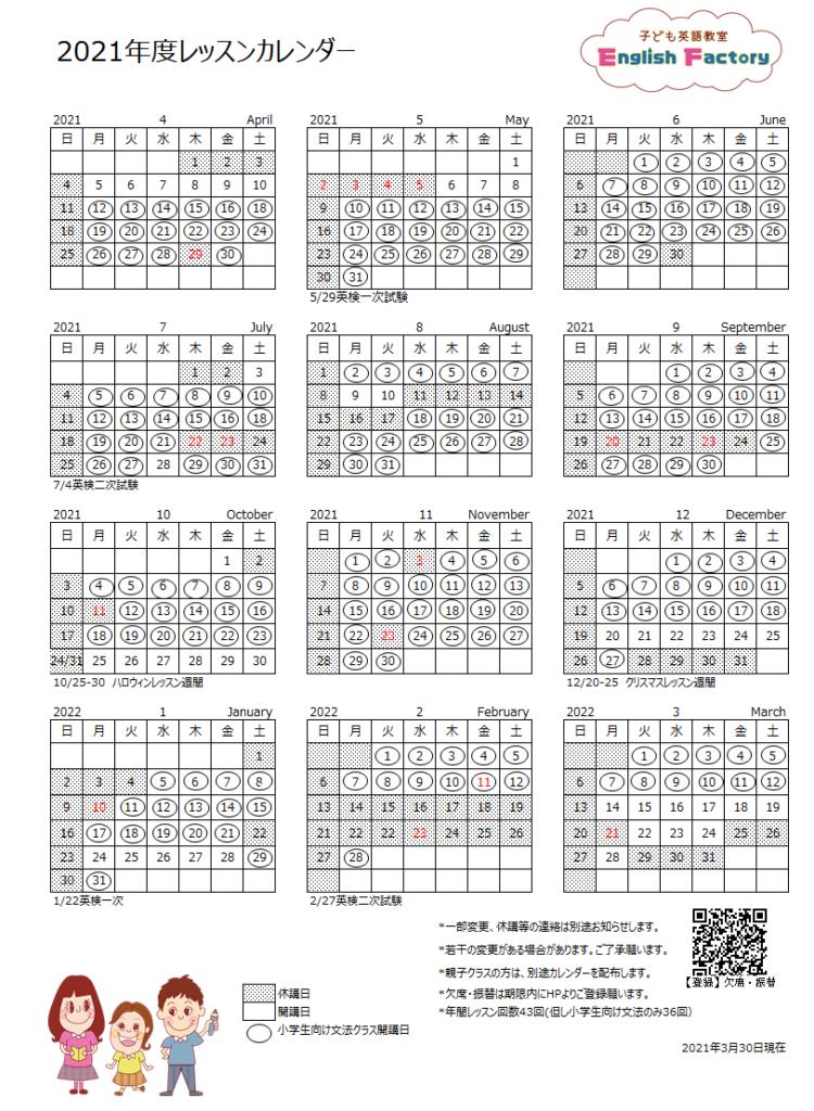 2021年度レッスンカレンダー0330