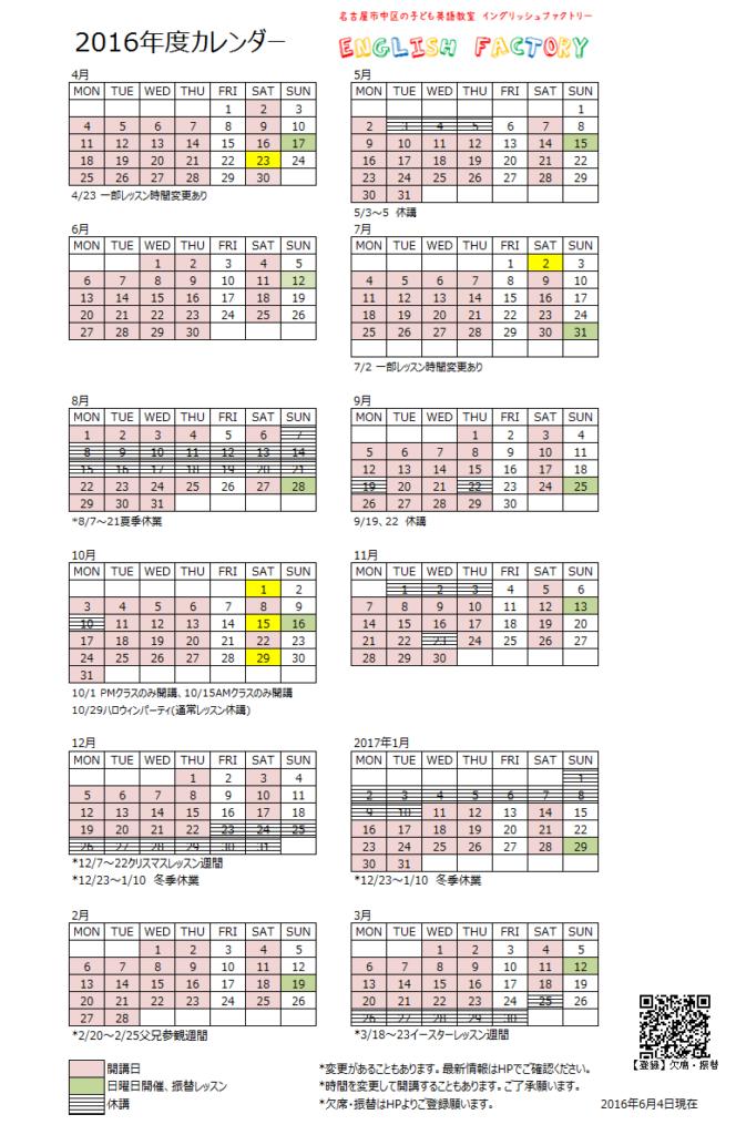 2016年間カレンダー0604/名古屋市中区子ども英語教室English Factory