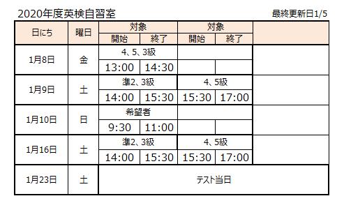 2020英検自習室/名古屋市中区子ども英語教室English Factory